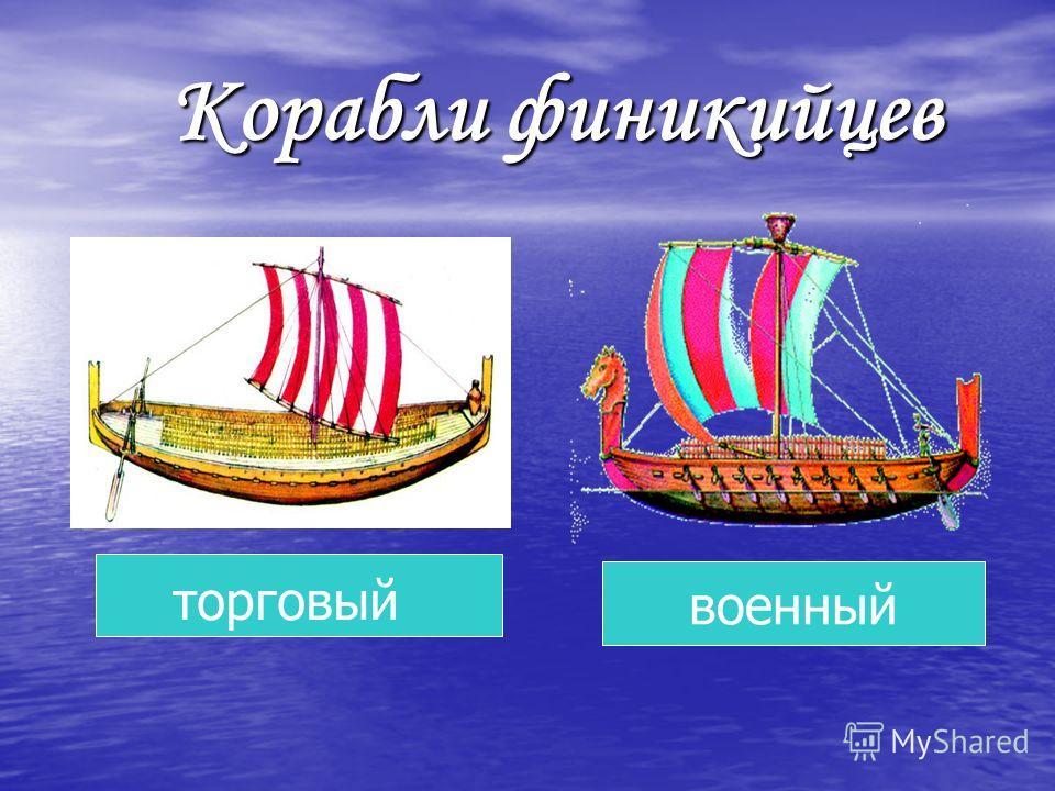 Корабли финикийцев Корабли финикийцев торговый военный