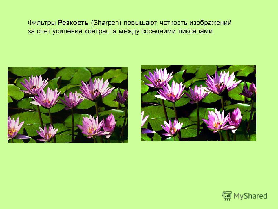 Фильтры Резкость (Sharpen) повышают четкость изображений за счет усиления контраста между соседними пикселами.