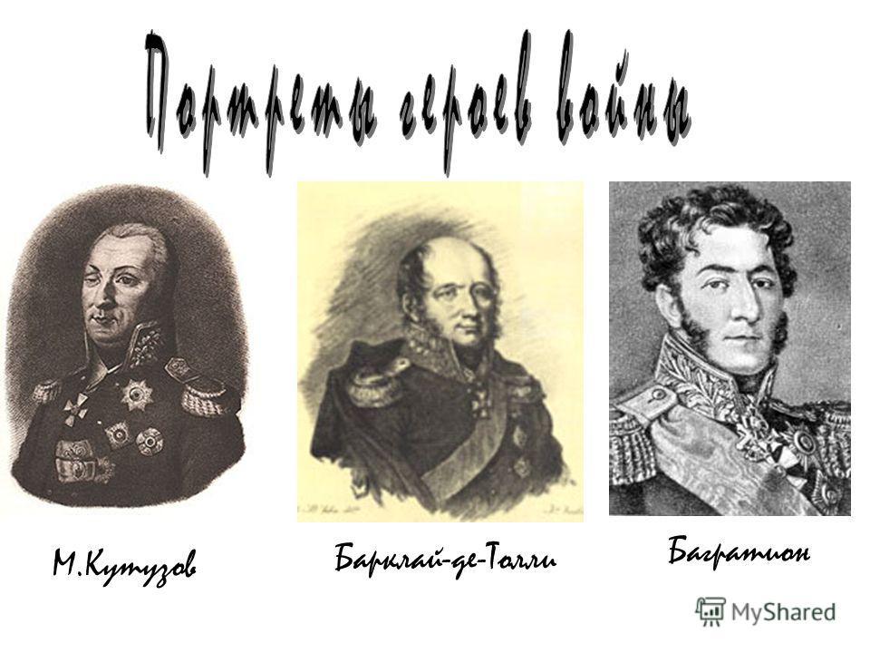М.Кутузов Барклай-де-Толли Багратион