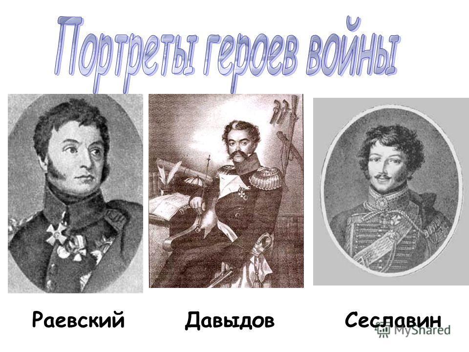 РаевскийДавыдовСеславин
