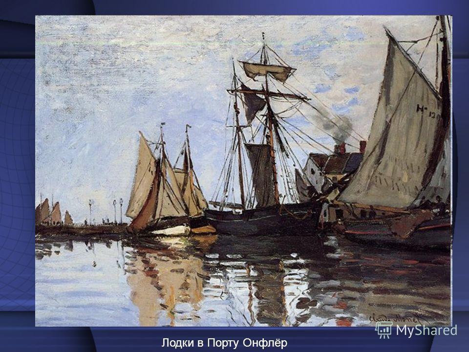 Лодки в Порту Онфлёр