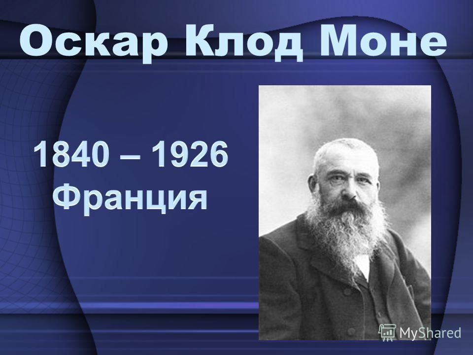 Оскар Клод Моне