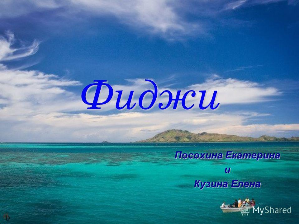Фиджи Посохина Екатерина и Кузина Елена