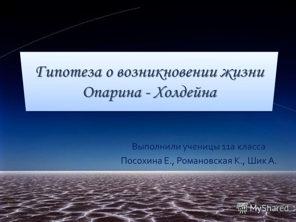 Выполнили ученицы 11а класса Посохина Е., Романовская К., Шик А.
