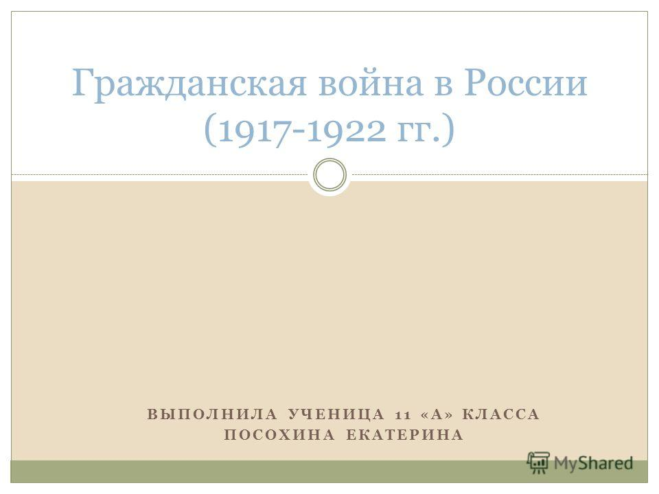 Гражданская война в россии 1917 1922 гг