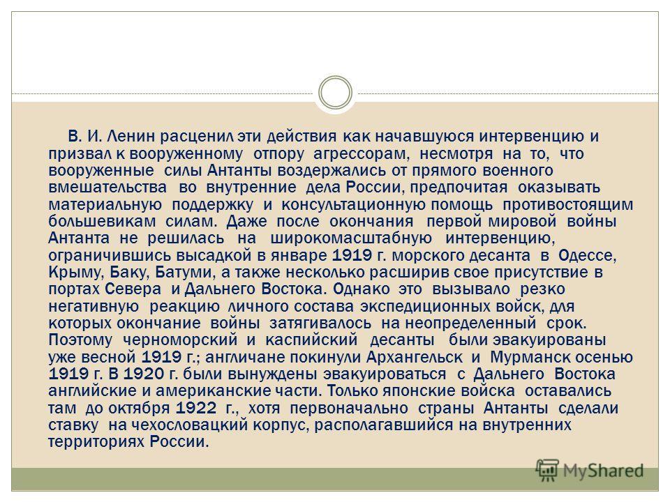 В. И. Ленин расценил эти действия как начавшуюся интервенцию и призвал к вооруженному отпору агрессорам, несмотря на то, что вооруженные силы Антанты воздержались от прямого военного вмешательства во внутренние дела России, предпочитая оказывать мате