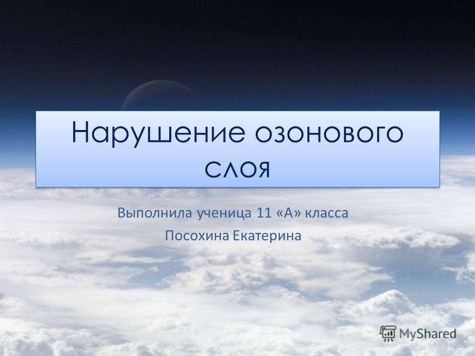 Нарушение озонового слоя Выполнила ученица 11 «А» класса Посохина Екатерина