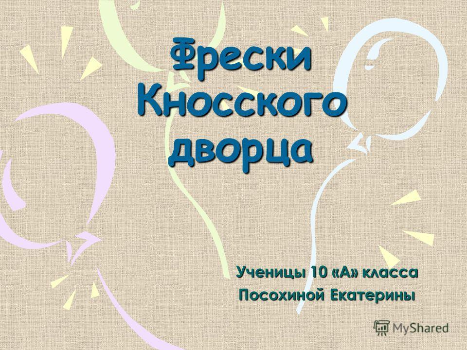 Фрески Кносского дворца Ученицы 10 «А» класса Посохиной Екатерины