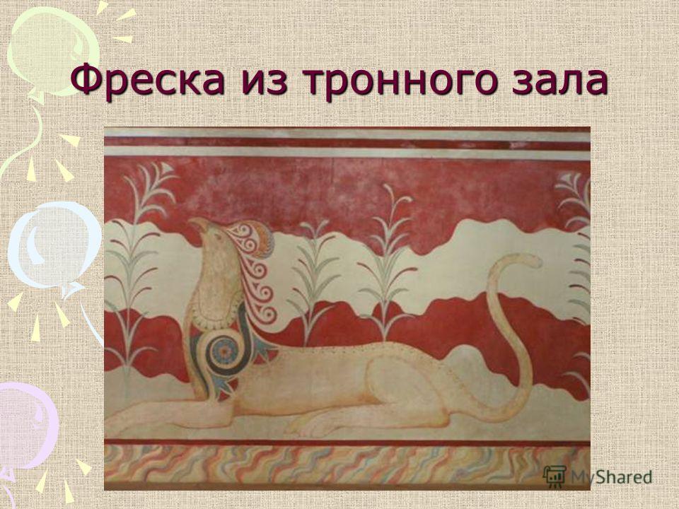 Фреска из тронного зала