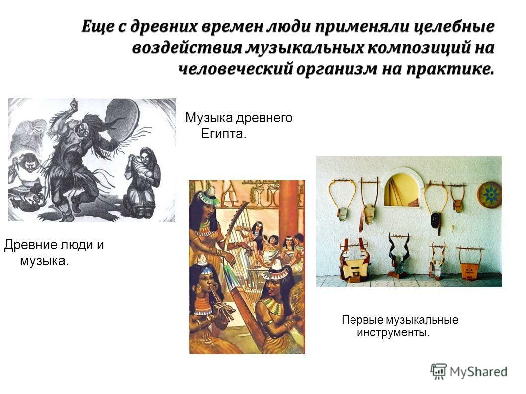 Музыка древнего Египта. Первые музыкальные инструменты. Древние люди и музыка.