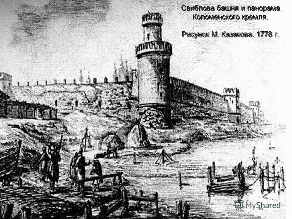 Свиблова башня и панорама Коломенского кремля. Рисунок М. Казакова. 1778 г.