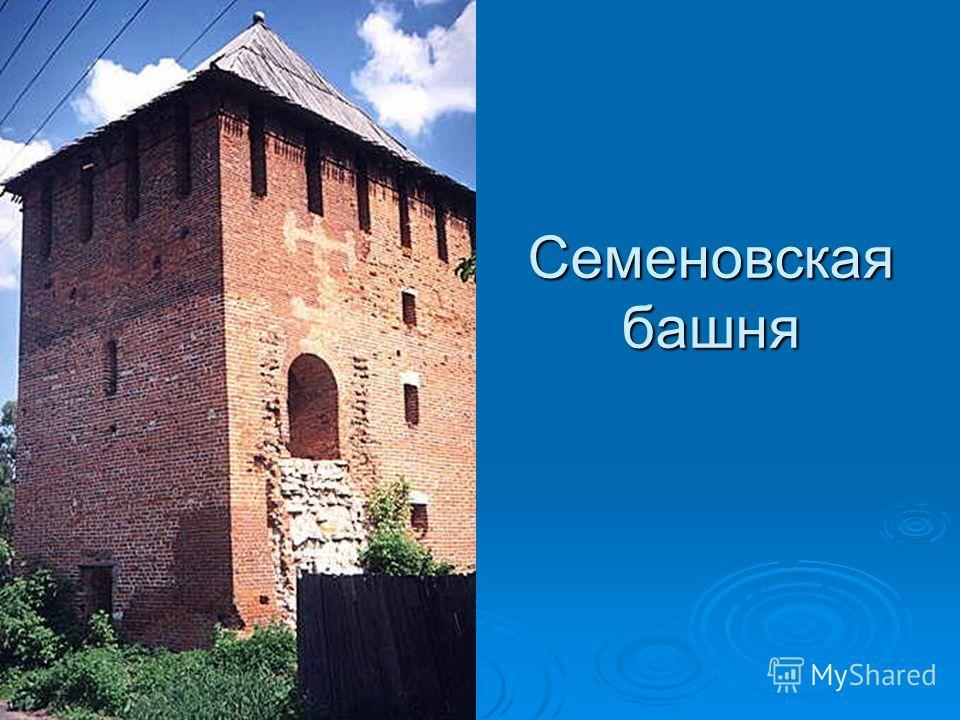 Семеновская башня