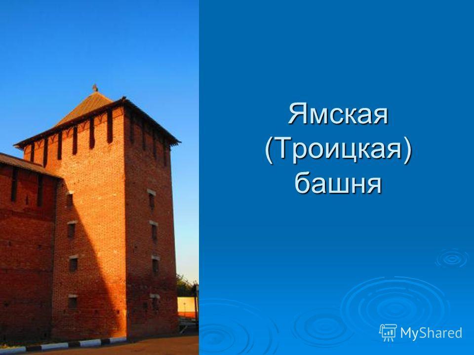 Ямская (Троицкая) башня