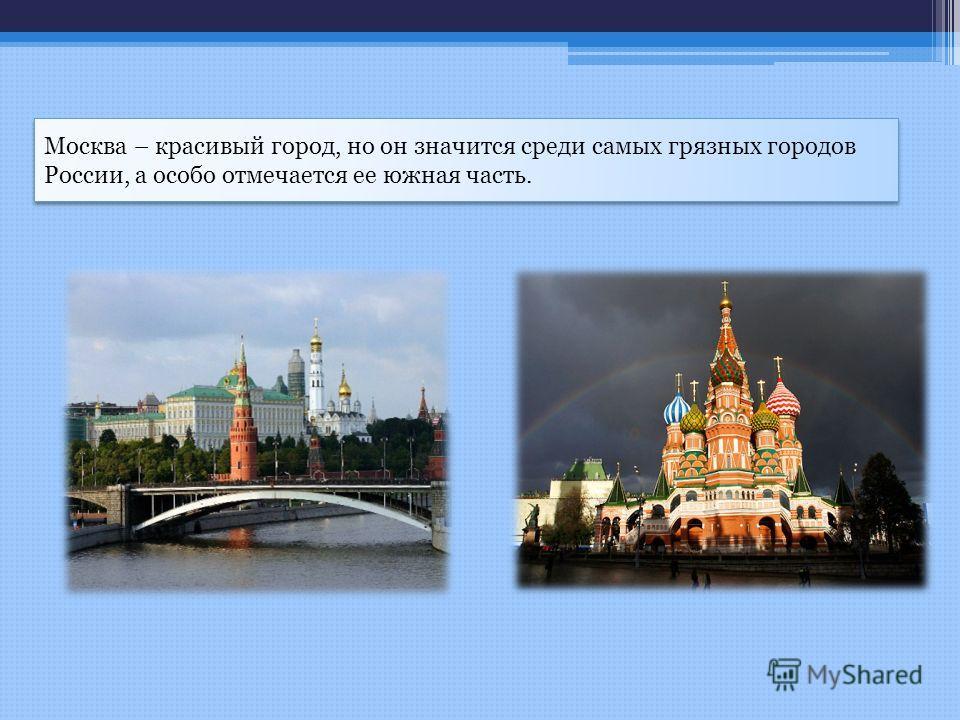 Москва – красивый город, но он значится среди самых грязных городов России, а особо отмечается ее южная часть.