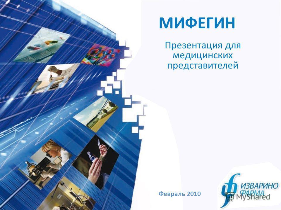 МИФЕГИН Презентация для медицинских представителей Февраль 2010