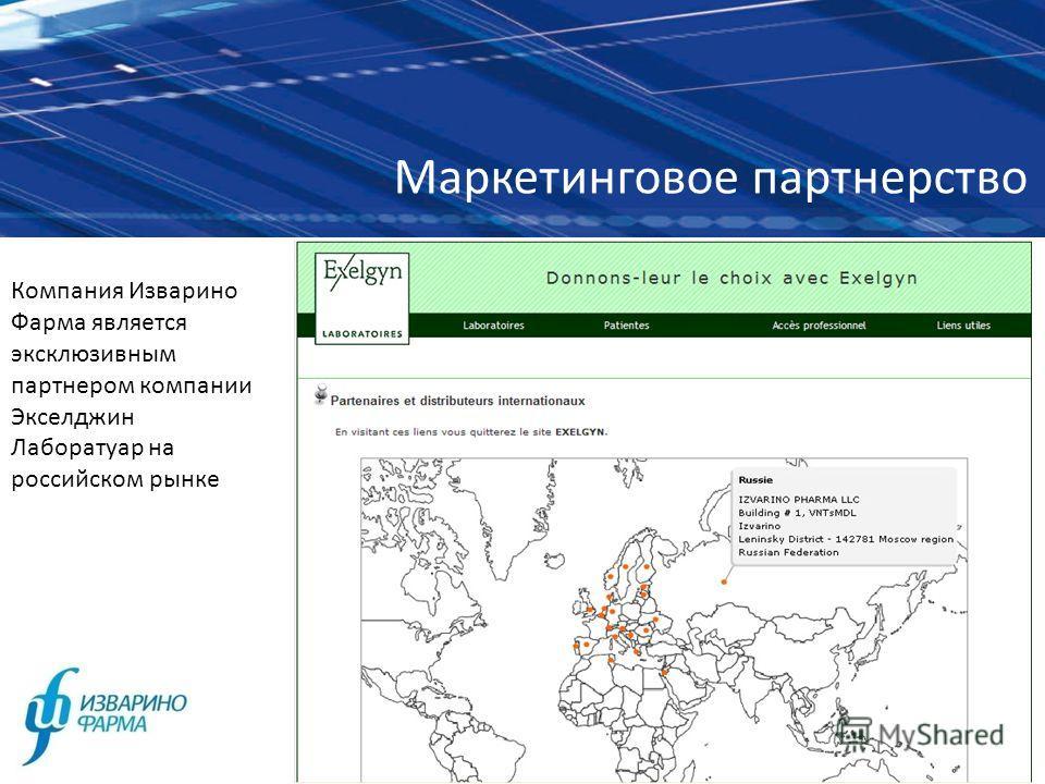 Маркетинговое партнерство Компания Изварино Фарма является эксклюзивным партнером компании Экселджин Лаборатуар на российском рынке