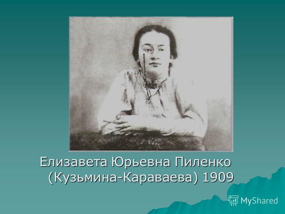 Елизавета Юрьевна Пиленко (Кузьмина-Караваева) 1909