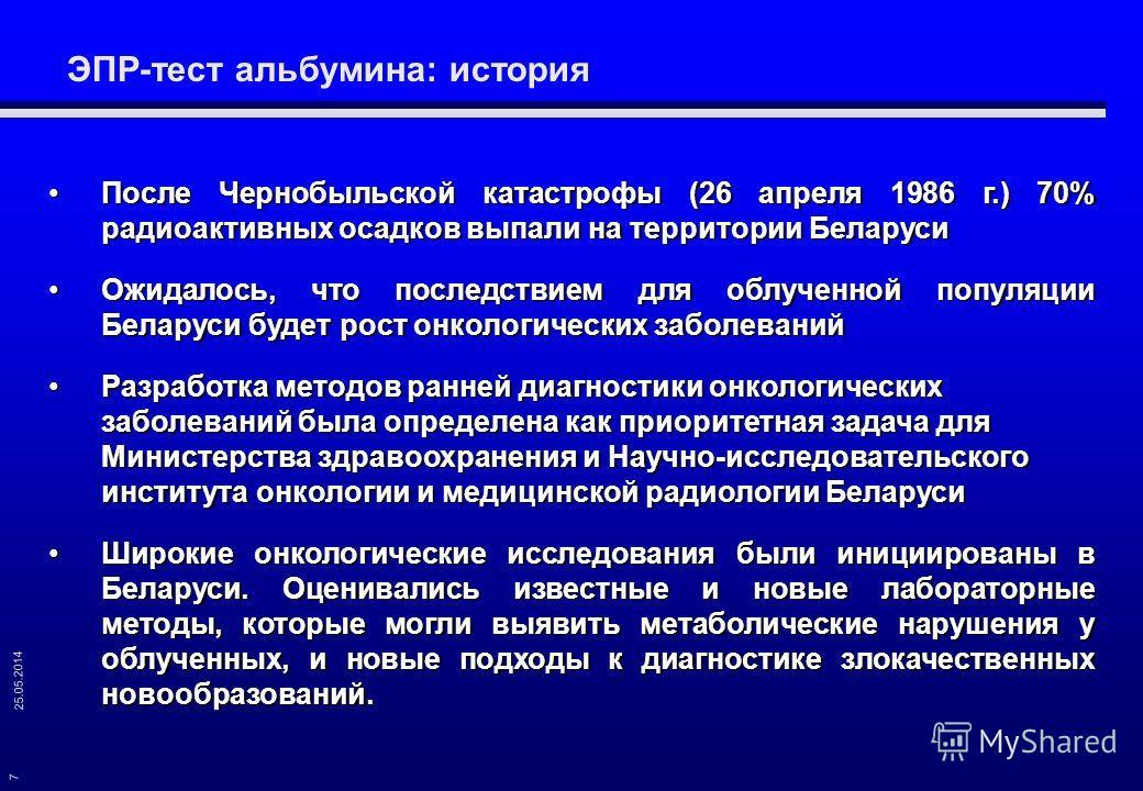 25.05.2014 7 После Чернобыльской катастрофы (26 апреля 1986 г.) 70% радиоактивных осадков выпали на территории БеларусиПосле Чернобыльской катастрофы (26 апреля 1986 г.) 70% радиоактивных осадков выпали на территории Беларуси Ожидалось, что последств