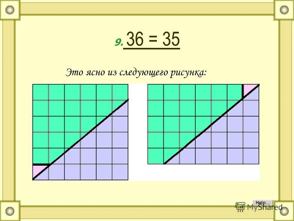 9. 36 = 35 Это ясно из следующего рисунка: