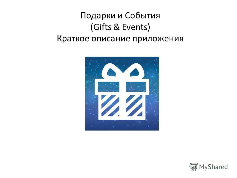 Подарки и События (Gifts & Events) Краткое описание приложения