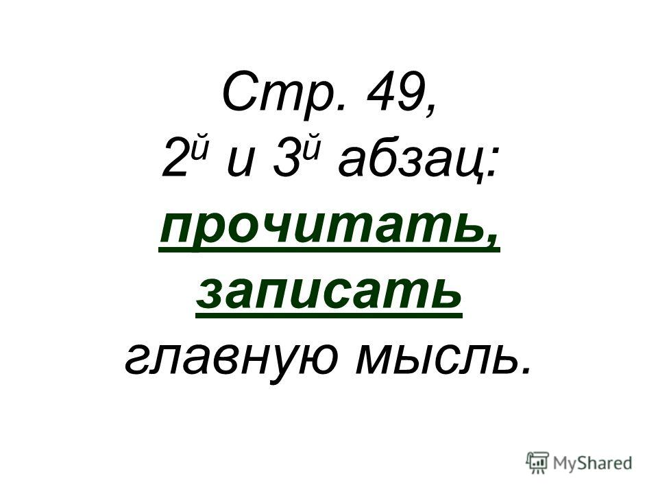 Стр. 49, 2 й и 3 й абзац: прочитать, записать главную мысль.