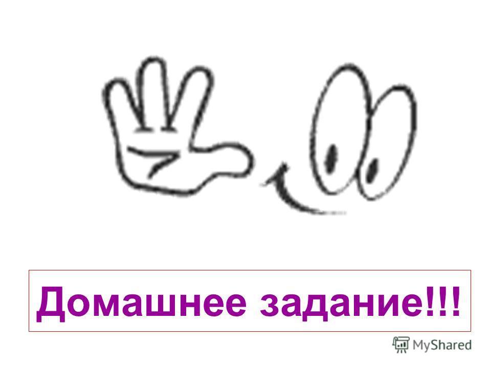 Домашнее задание!!!