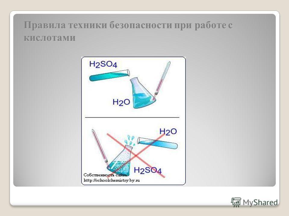 Правила техники безопасности при работе с кислотами