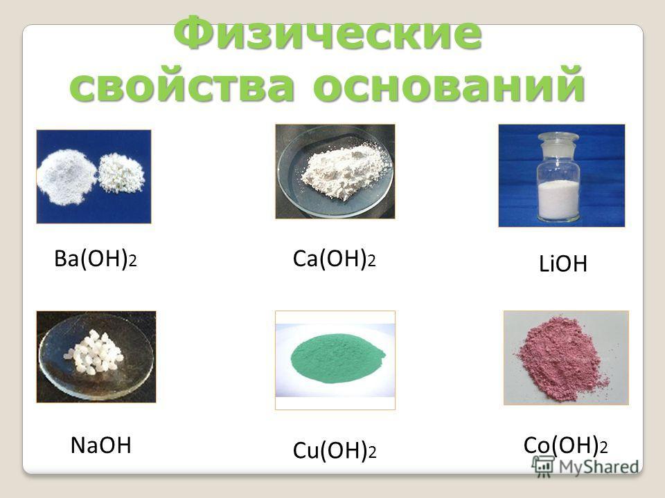 Физические свойства оснований Ba(OH) 2 Co(OH) 2 NaOH Ca(OH) 2 LiOH Cu(OH) 2