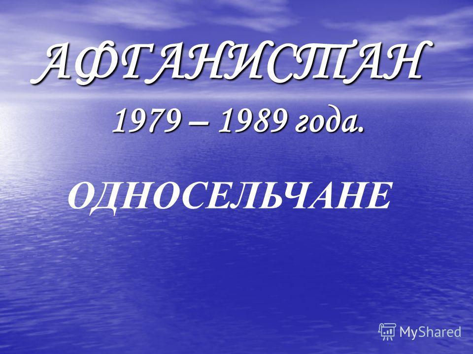 АФГАНИСТАН 1979 – 1989 года. ОДНОСЕЛЬЧАНЕ