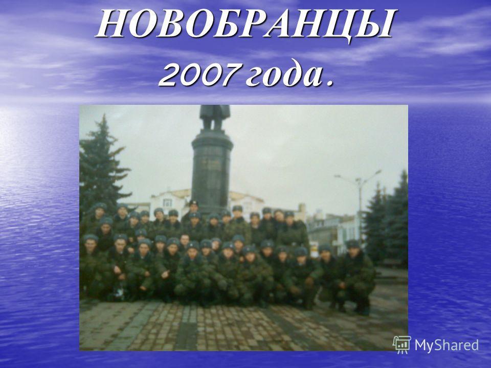 НОВОБРАНЦЫ 2007 года.
