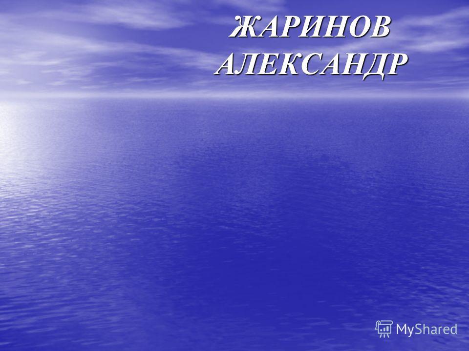 ЖАРИНОВ АЛЕКСАНДР