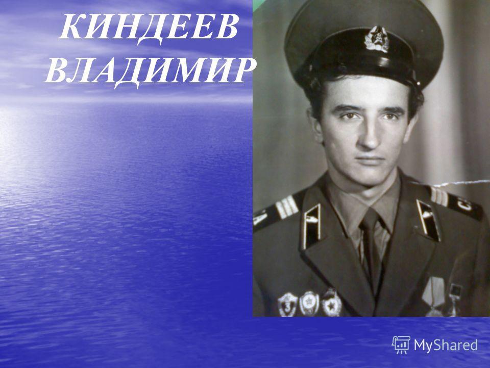 КИНДЕЕВ ВЛАДИМИР