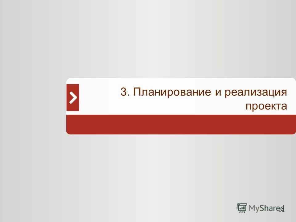 11 3. Планирование и реализация проекта