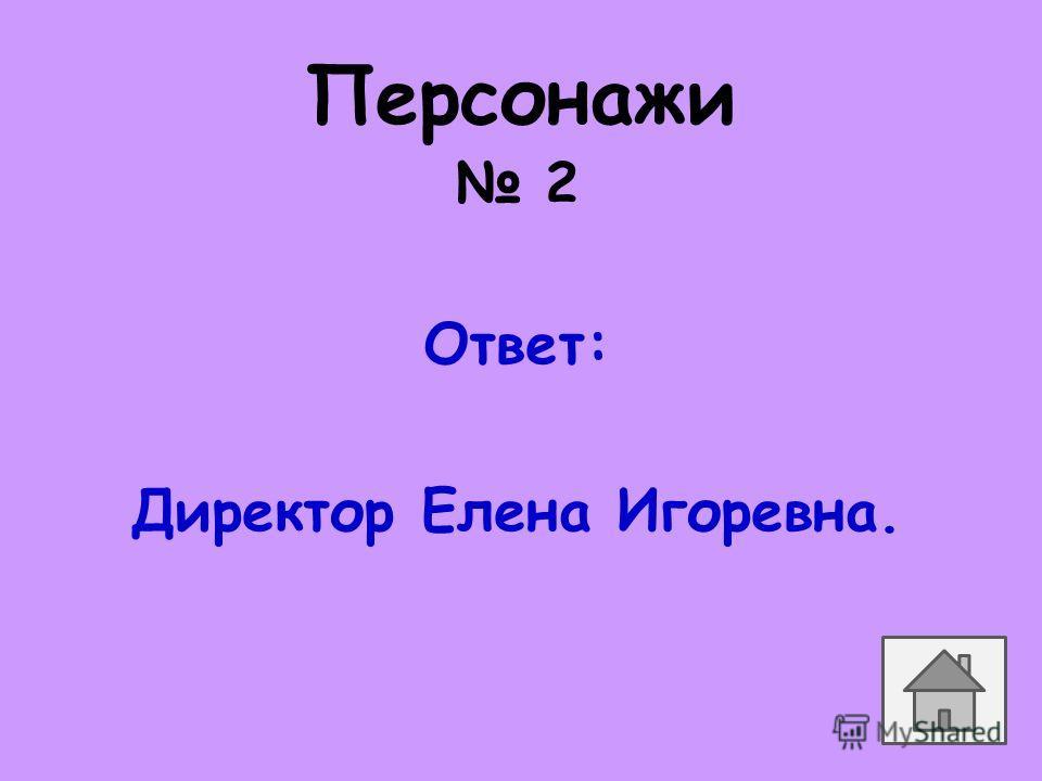 2 Ответ: Директор Елена Игоревна. Персонажи