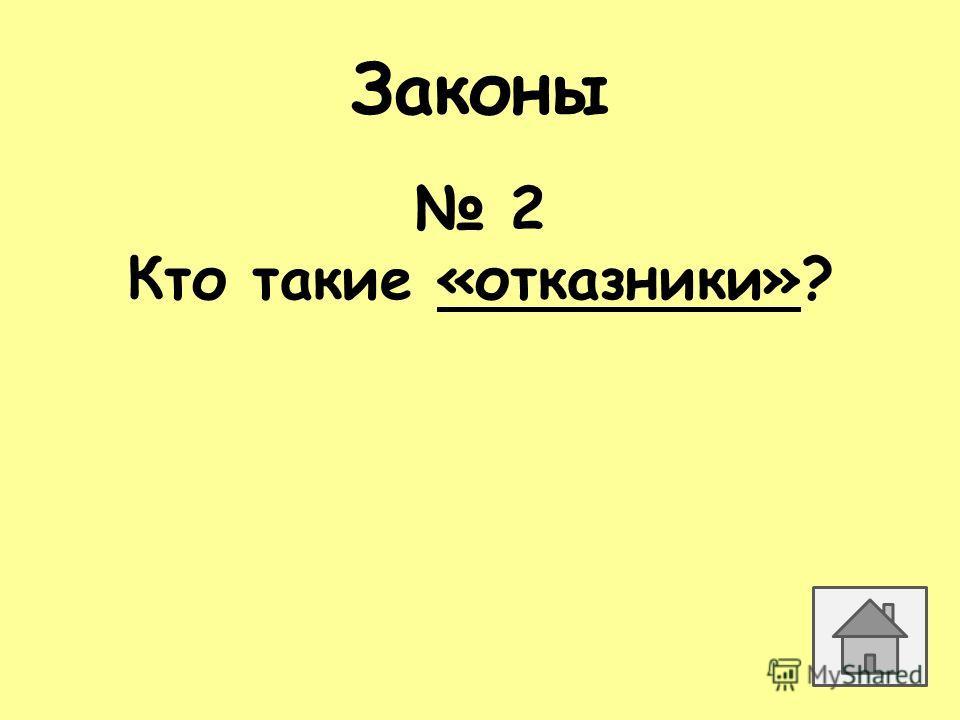 Законы 2 Кто такие «отказники»?