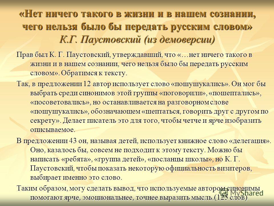 «Нет ничего такого в жизни и в нашем сознании, чего нельзя было бы передать русским словом» К.Г. Паустовский (из демоверсии) Прав был К. Г. Паустовский, утверждавший, что «…нет ничего такого в жизни и в нашем сознании, чего нельзя было бы передать ру