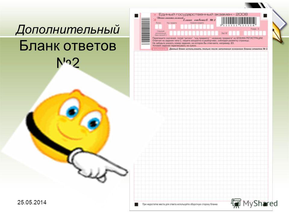 25.05.2014 Дополнительный Бланк ответов 2