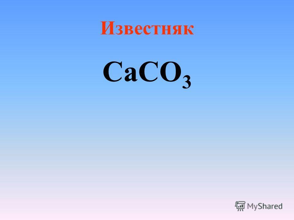 Известняк CaCO 3