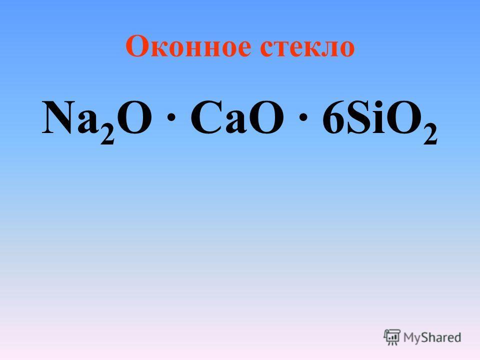 Оконное стекло Na 2 O CaO 6SiO 2