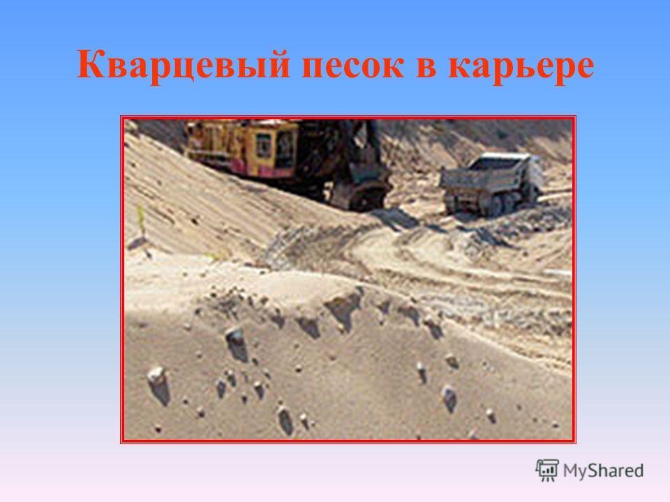 Кварцевый песок в карьере