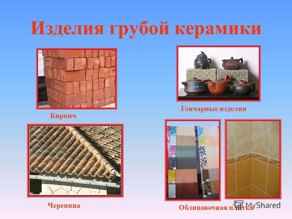 Изделия грубой керамики Гончарные изделия Черепица Кирпич Облицовочная плитка