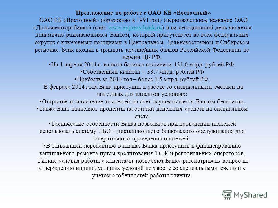 1 Предложение по работе с ОАО КБ «Восточный» ОАО КБ «Восточный» образовано в 1991 году (первоначальное название ОАО «Дальвнешторгбанк») (сайт www.express-bank.ru) и на сегодняшний день является динамично развивающимся Банком, который присутствует во
