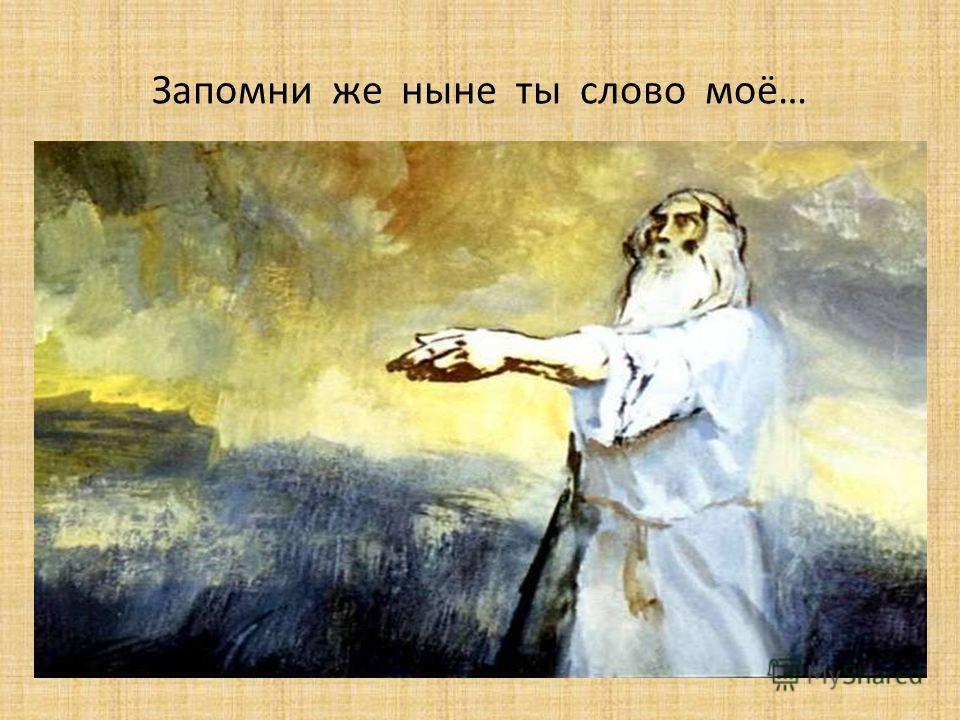 Запомни же ныне ты слово моё…