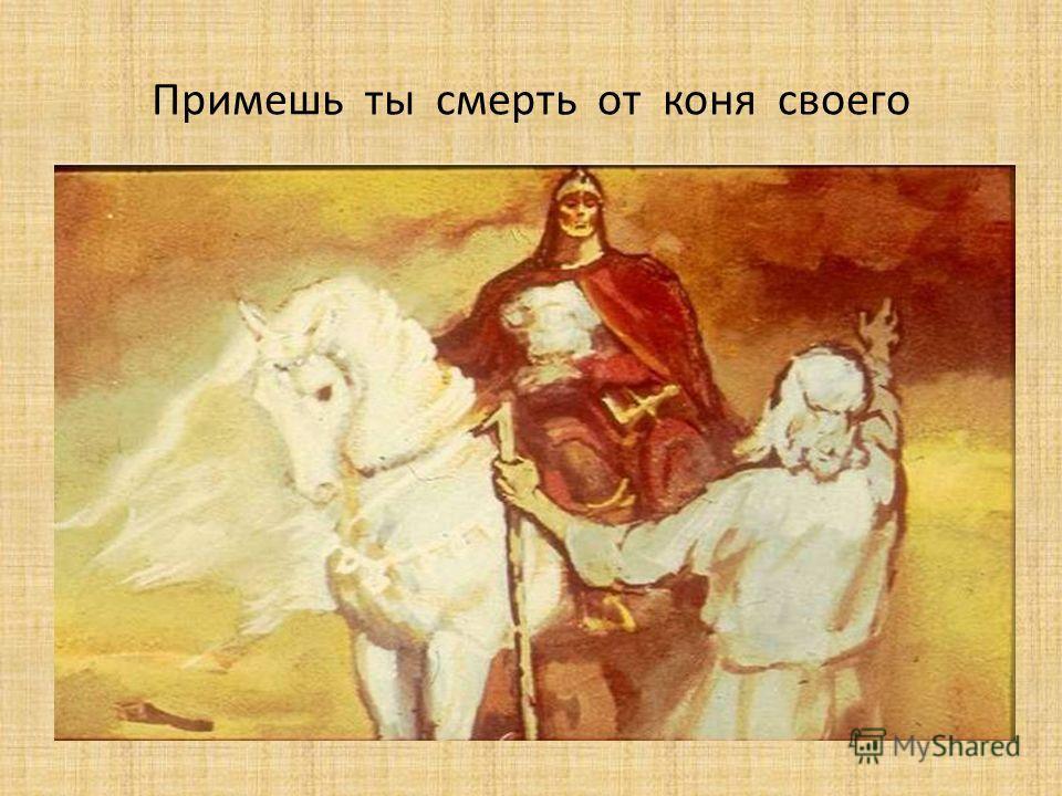 Примешь ты смерть от коня своего