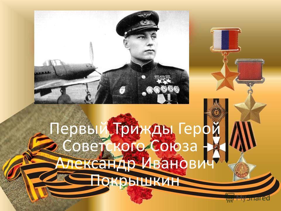 Первый Трижды Герой Советского Союза - Александр Иванович Покрышкин