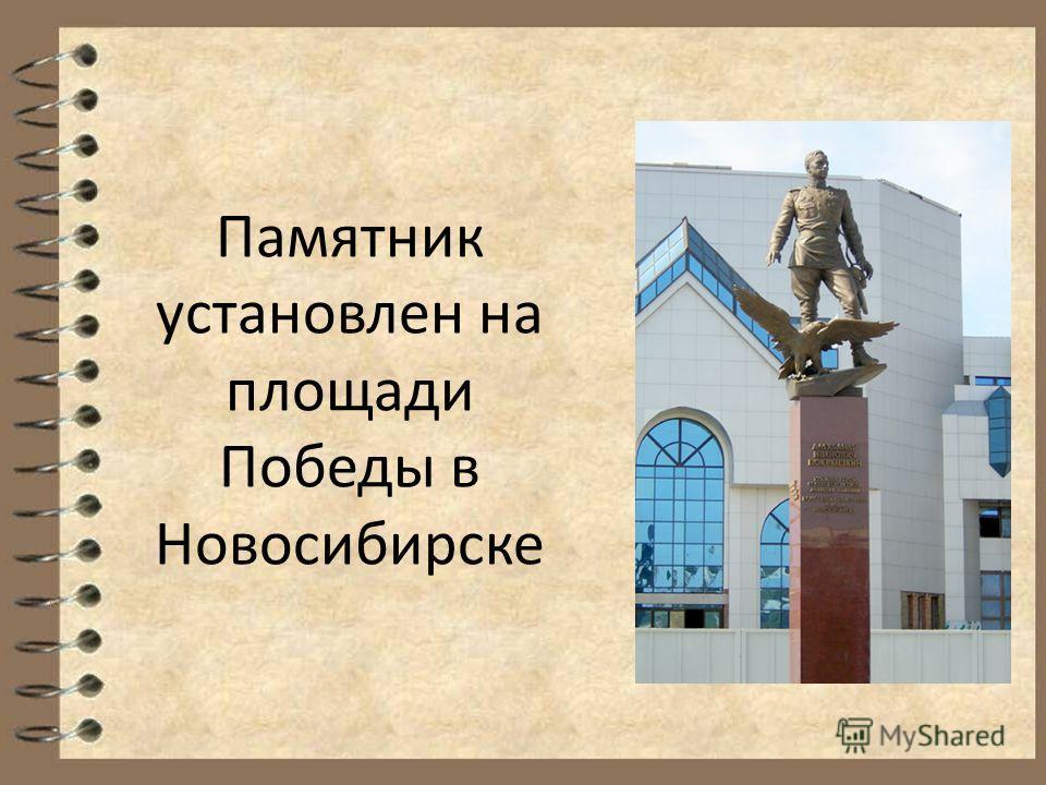Памятник установлен на площади Победы в Новосибирске