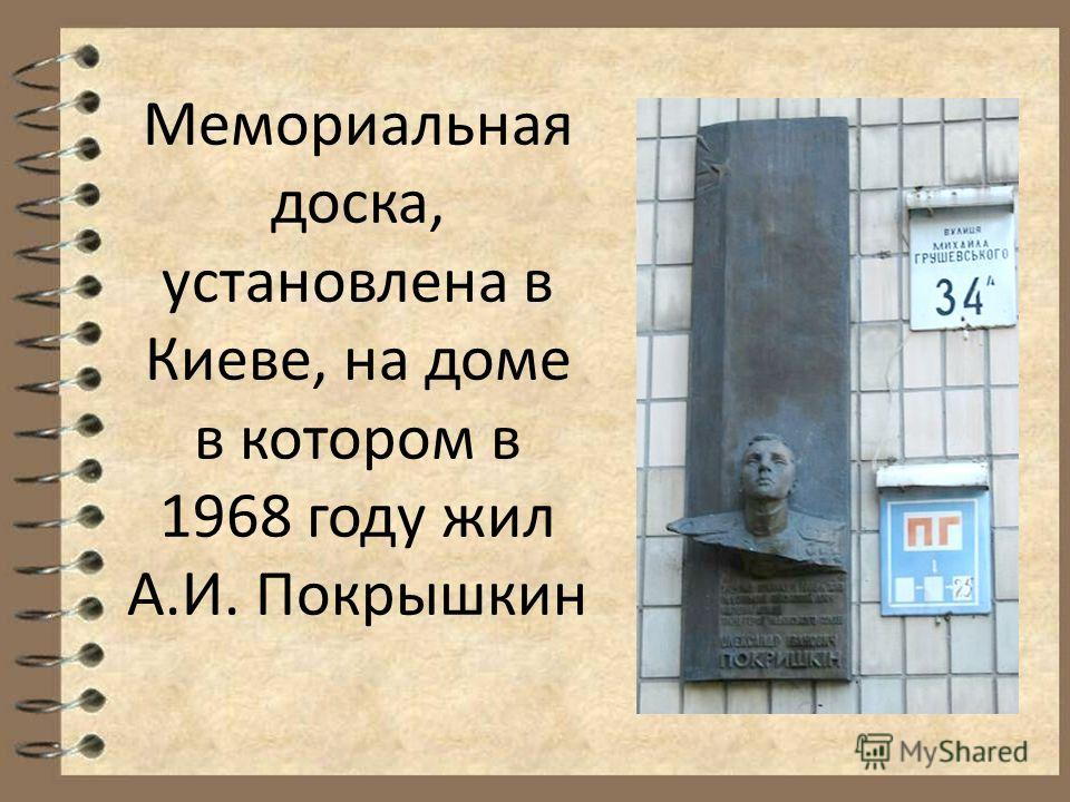 Мемориальная доска, установлена в Киеве, на доме в котором в 1968 году жил А.И. Покрышкин