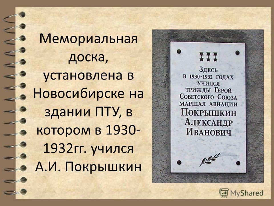 Мемориальная доска, установлена в Новосибирске на здании ПТУ, в котором в 1930- 1932гг. учился А.И. Покрышкин