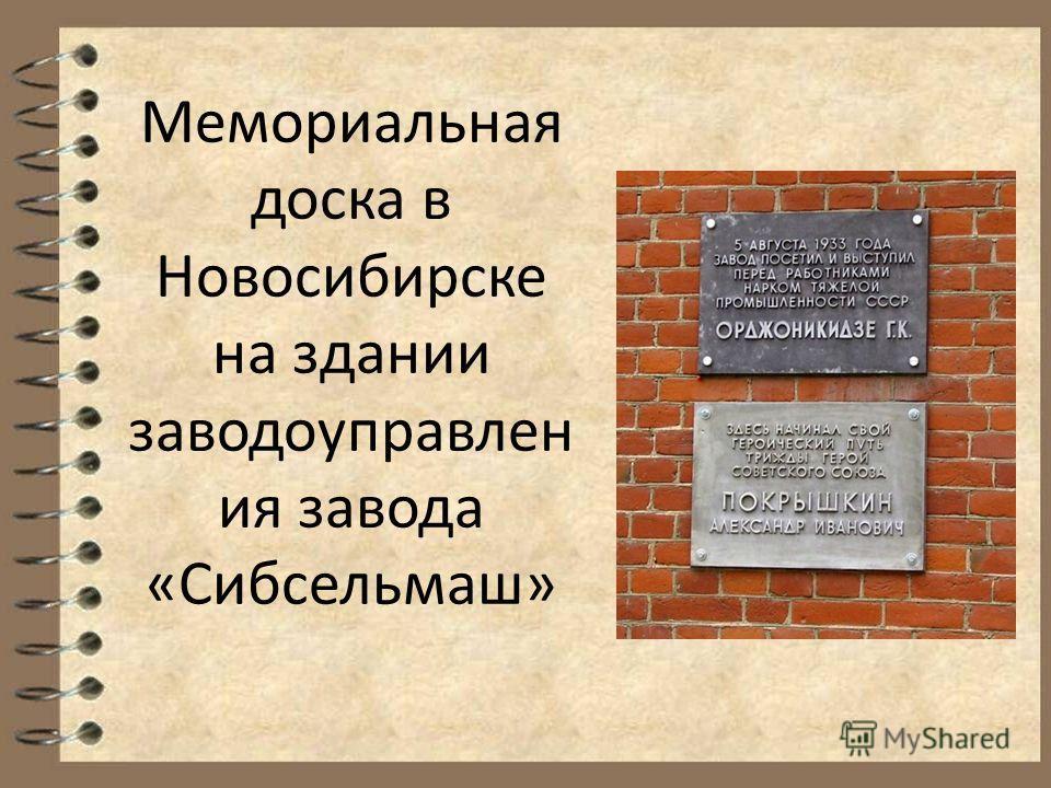 Мемориальная доска в Новосибирске на здании заводоуправлен ия завода «Сибсельмаш»