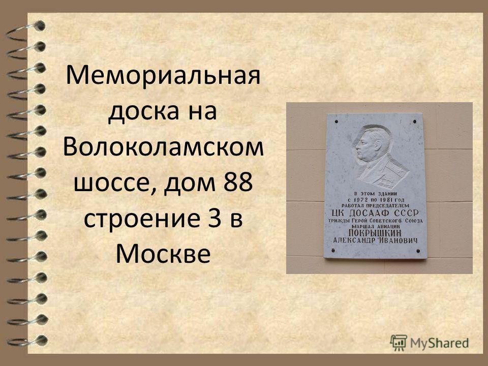 Мемориальная доска на Волоколамском шоссе, дом 88 строение 3 в Москве